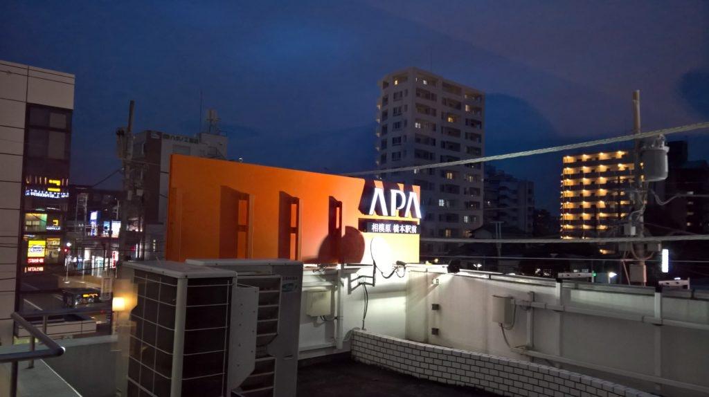 Ilta APA-hotellissa